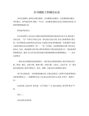 公司消防工作例会记录.doc