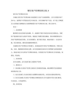 银行客户经理培训方案_0.doc