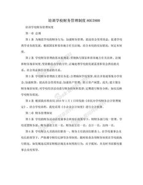 培训学校财务管理制度8057800.doc