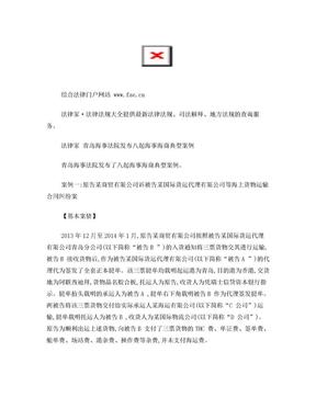 青岛海事法院发布八起海事海商典型案例.doc