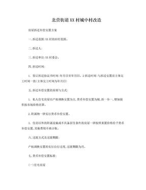 XX村拆迁补偿安置方案.doc