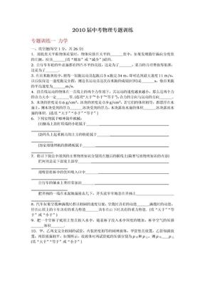 2010届中考物理专题训练.doc
