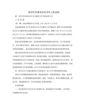 村卫生室基本公共卫生工作总结.doc