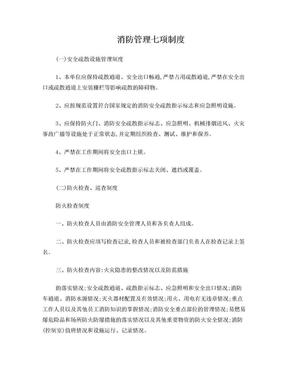 消防安全管理七项制度.doc