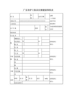 护士执业注册健康体检表.doc