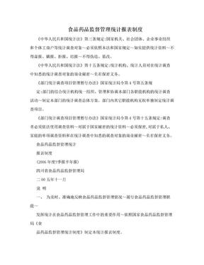食品药品监督管理统计报表制度.doc