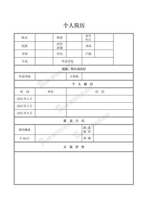 个人简历(简洁版).doc