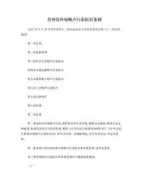 贵州环境噪声污染防治条例.doc
