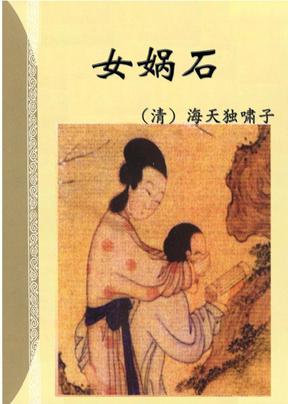 中华古代言情丛书(093)女娲石.pdf