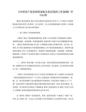 中国共产党党和国家机关基层组织工作条例学习心得体会.doc