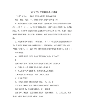 病历书写规范培训考核试卷.doc