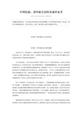中国托派:那些被尘封的真诚革命者.docx