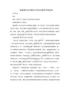 浅谈蒙太奇手段在小学语文教学中的运用.doc