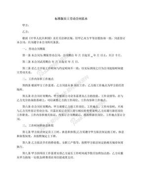 标准版员工劳动合同范本.docx