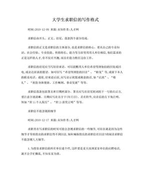 大学生求职信800字.doc