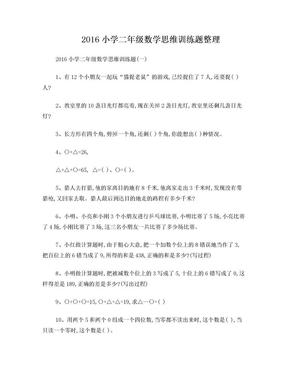 2016小学二年级数学思维训练题整理.doc