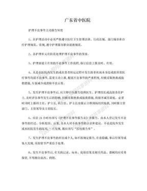 护理不良事件主动报告处理制度.doc