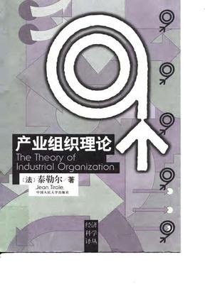 产业组织理论 泰勒尔.pdf
