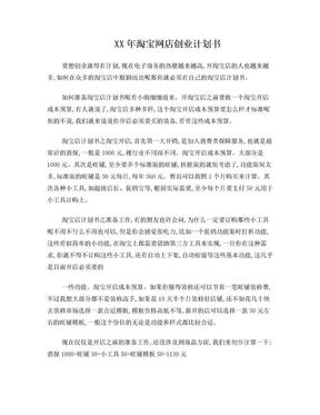 XX年淘宝网店创业计划书.doc