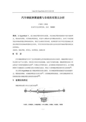 92_汽车钢板弹簧建模与非线性有限元分析_卢晨霞.pdf