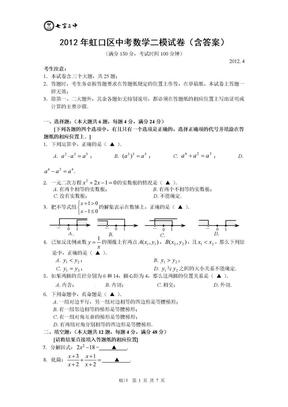 2012年上海虹口区中考数学质量抽查试卷(二模).doc