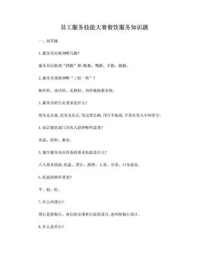 员工服务技能大赛餐饮服务知识题.doc
