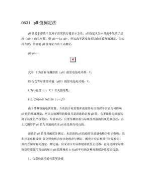 药典三部(2015版)-通则-0631pH值测定法.doc