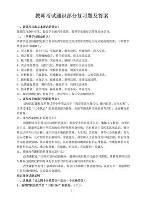 教师考试通识部分复习题及答案.doc