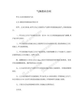 气体供应合同 (1).doc