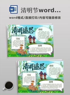 清明节11word电子小报手抄报.docx