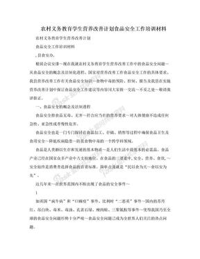 农村义务教育学生营养改善计划食品安全工作培训材料.doc
