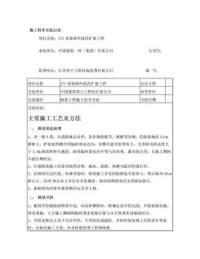 5%石灰土路基施工技术交底.doc