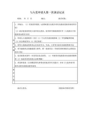 与入党申请人第一次谈话记录.doc