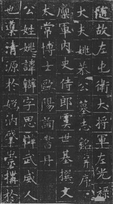 (唐)欧阳询楷书姚辩墓志铭.pdf