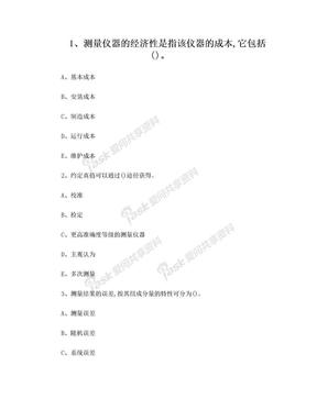 二级注册计量师考试部分真题.doc