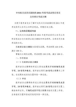 中央机关及其直属机构2011年度考试录用公员公共基础考试大纲.doc