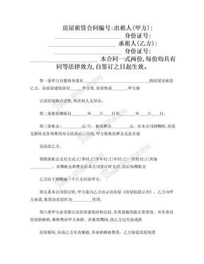 房屋租赁合同(附交接清单).doc