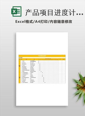 产品项目进度计划表excel表格模板.xls