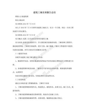 建筑工地实训报告总结.doc