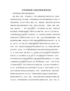 中国贫困标准与国际贫困标准的比较.doc