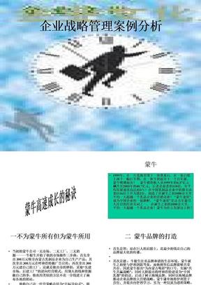 蒙牛企业战略管理案例分析(ppt_14).ppt