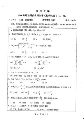 2016年扬州大学高等数学(农)考研真题644.pdf