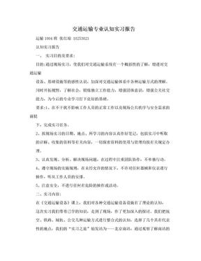 交通运输专业认知实习报告.doc