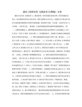 通信工程师实务-交换技术(完整版)-小抄.doc