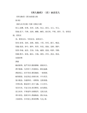 《酒人觞政》(清)讷斋道人.doc