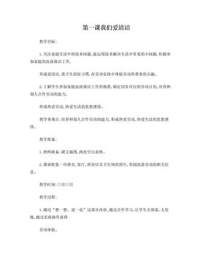 四年级劳技课教案.doc