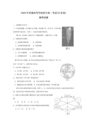 2009年全国高考地理试题及答案-江苏卷.doc