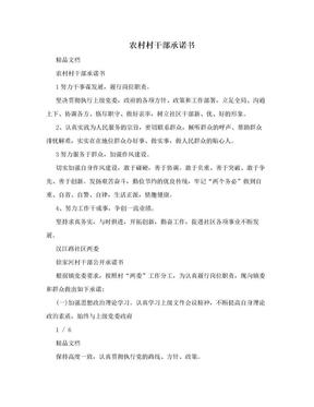农村村干部承诺书.doc