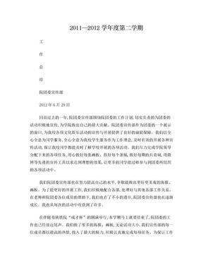 院团委宣传部工作总结.doc