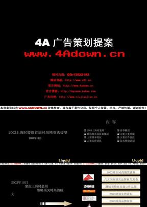2004上海时装周首届时尚精英选拔赛.ppt